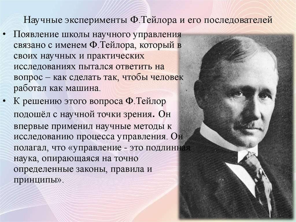 Биография. фредерик тейлор