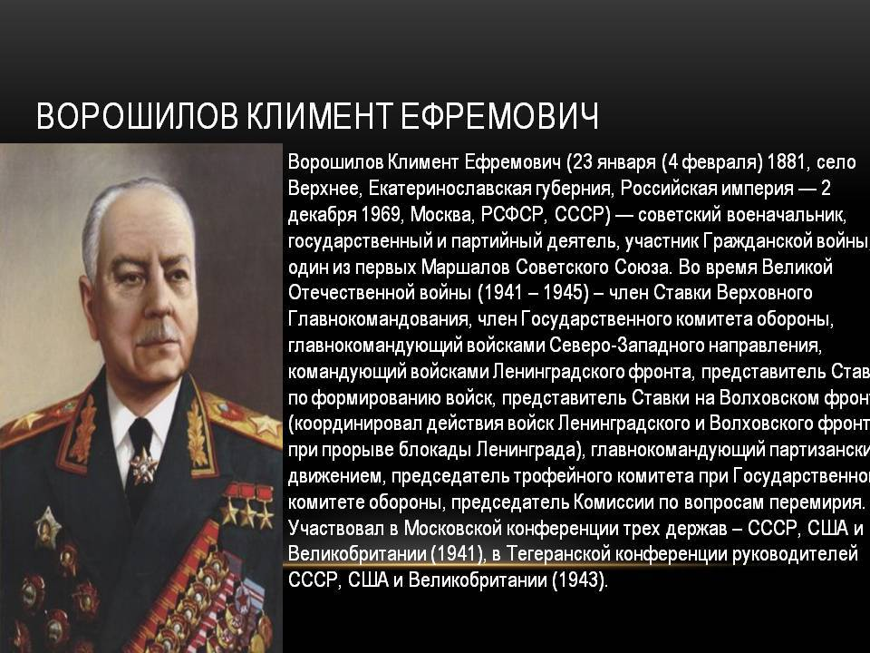 Климент ефремович ворошилов