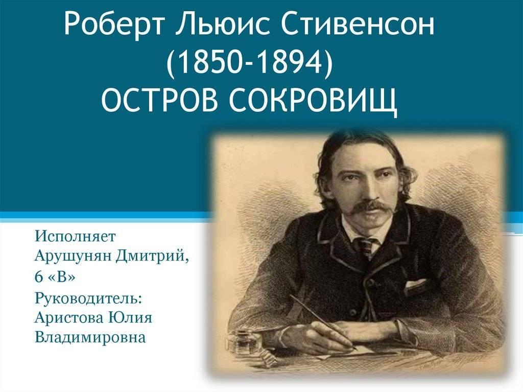 Роберт стивенсон - биография и интересные факты о писателе :: syl.ru