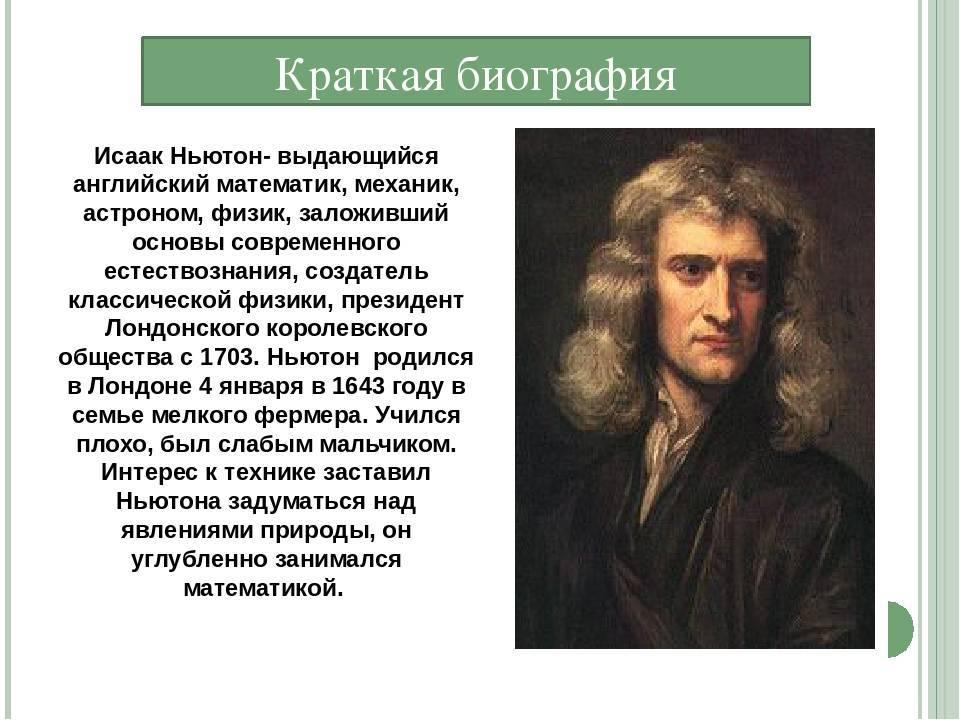 Исаак ньютон краткая биография, интересные факты и открытия ньютона, книги и изобретения, философское значение основных идей создателя классической физики