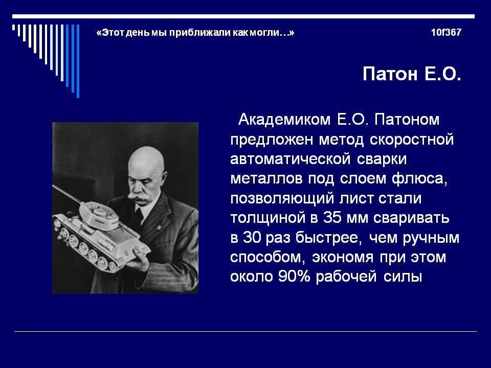 Борис патон - биография, информация, личная жизнь