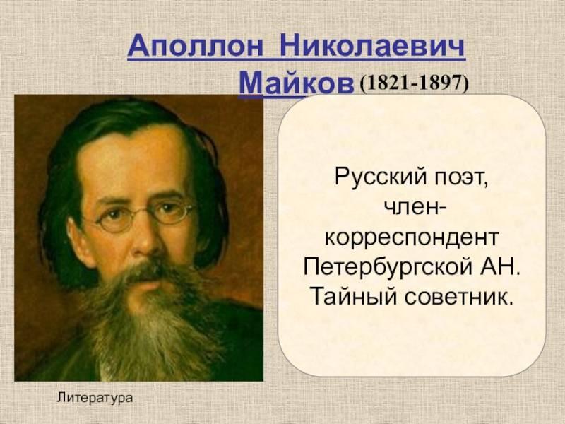 Майков, аполлон аполлонович