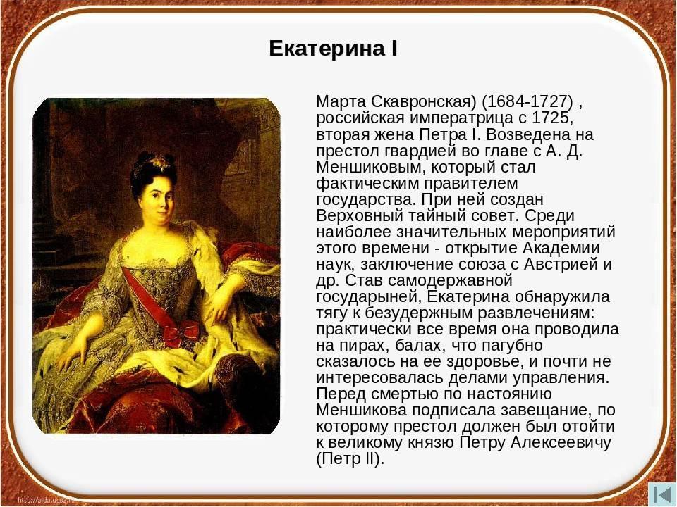 Княгиня дашкова екатерина романовна: биография, семья, интересные факты из жизни, фото