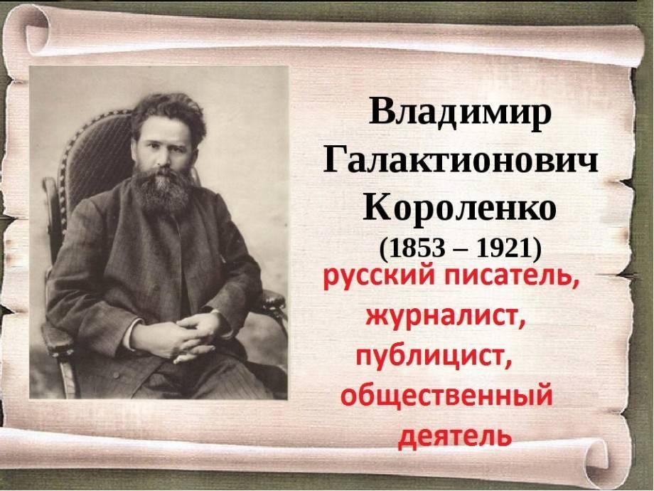 Владимир короленко — биография. факты. личная жизнь