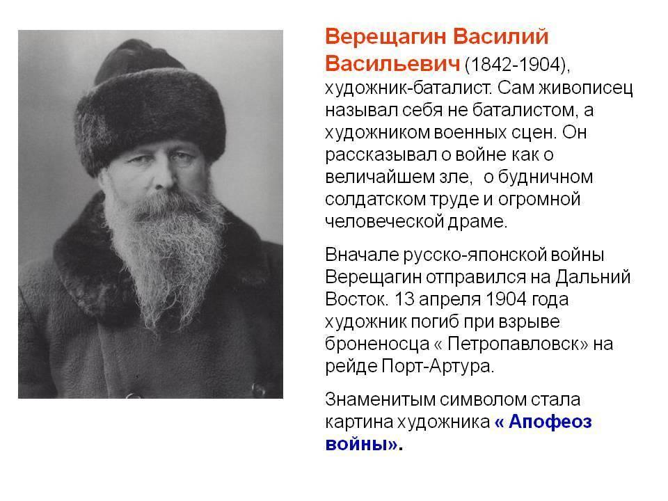 Василий верещагин – биография, фото, портрет, личная жизнь, картины - 24сми