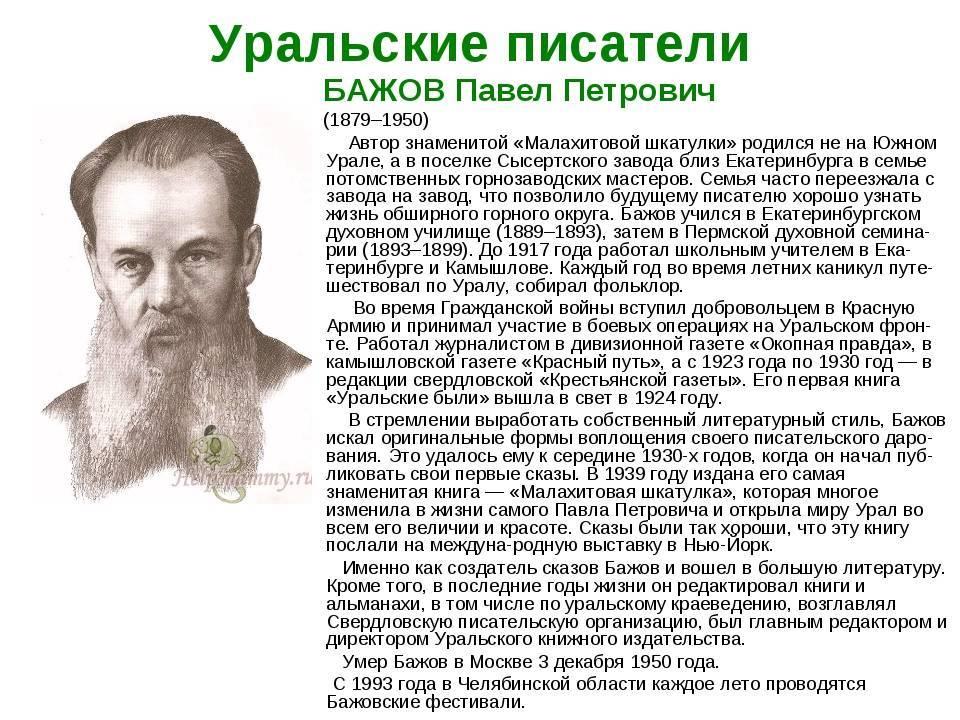 Бажов, павел петрович   русская литература вики   fandom