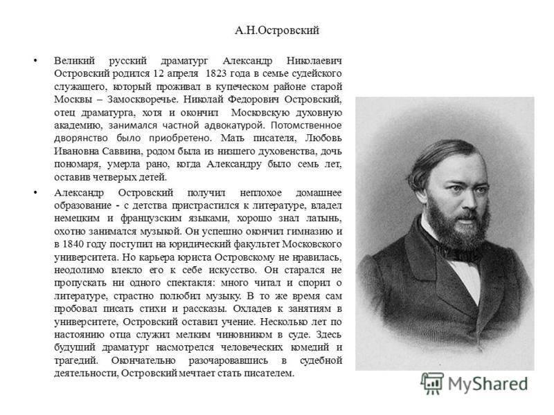 Александр николаевич островский: биография, личная жизнь