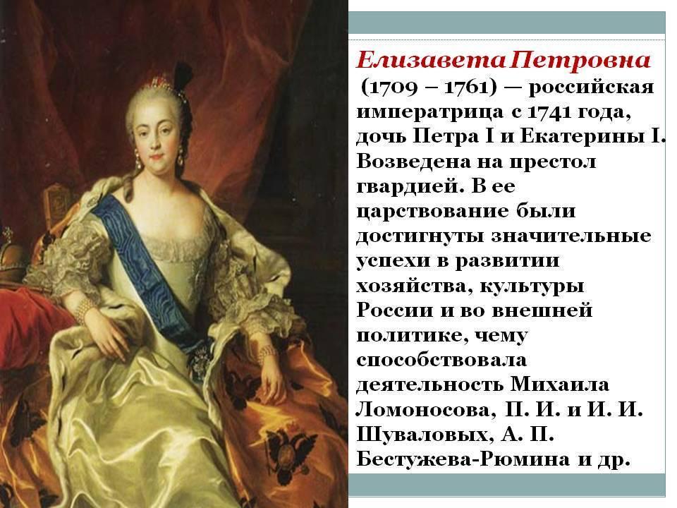 «продолжательница дела петра великого»: как изменила россию императрица елизавета петровна — рт на русском