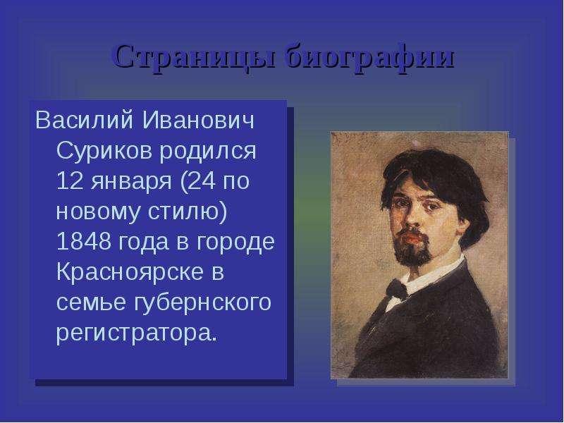 Художник василий суриков: картины, биография