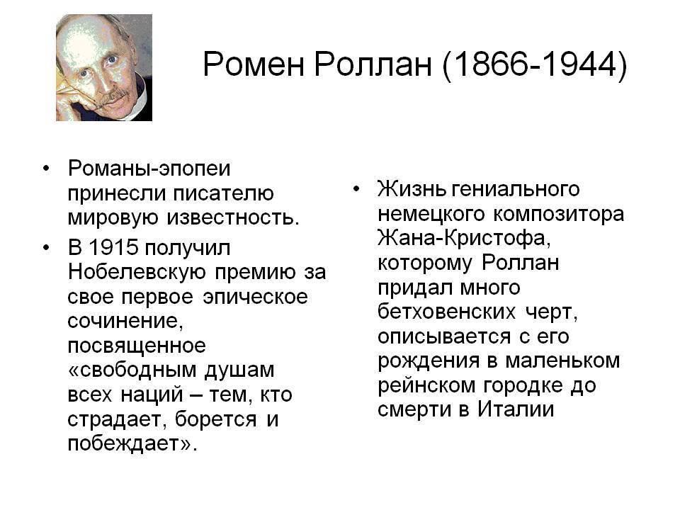 Роллан, Ромен