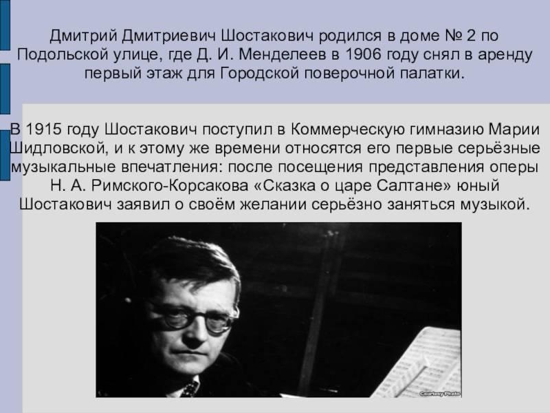 Дмитрий шостакович - биография, фото, произведения, личная жизнь и творчество - 24сми