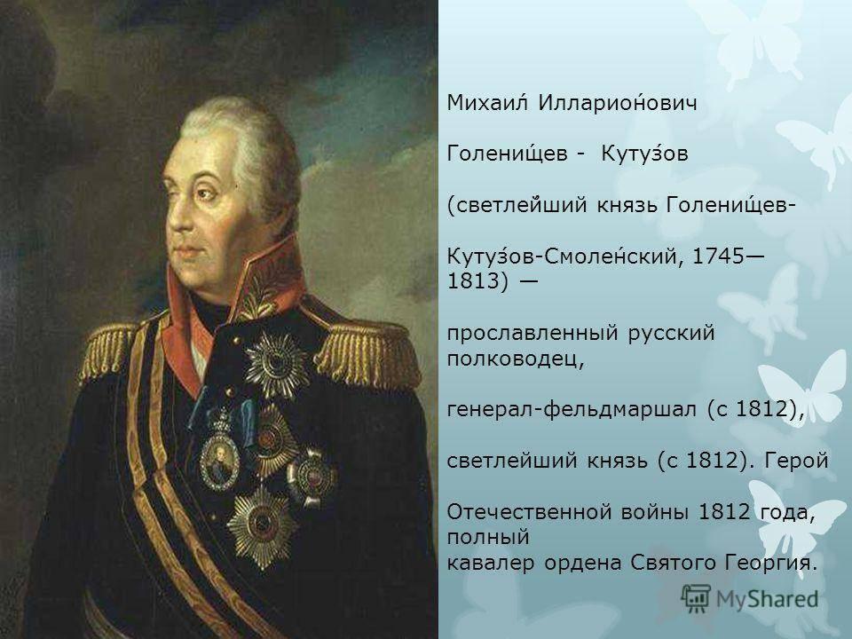 Кутузов михаил илларионович – краткая биография полководца | winners academy