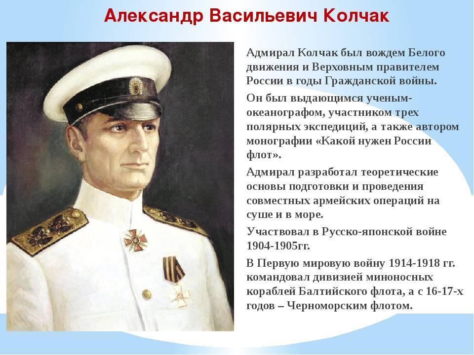 Биография Александра Колчака