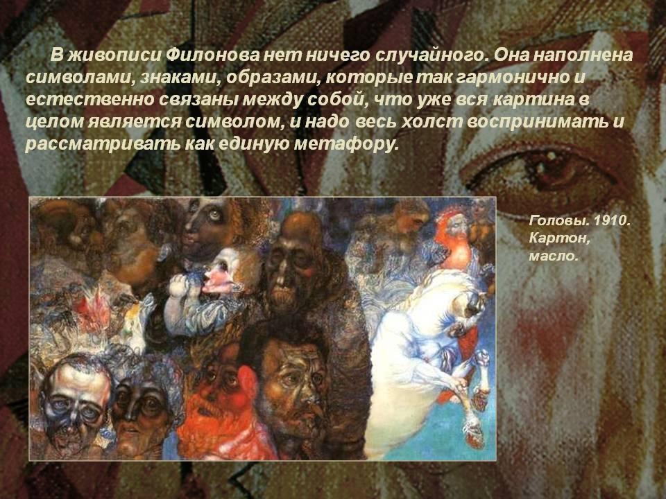 П.н. филонов: направления живописи, цены, рекорды продаж картин | оценка, продажа и скупка картин филонова — «лермонтов»