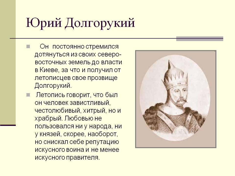 Князь юрий владимирович долгорукий - исторический портрет