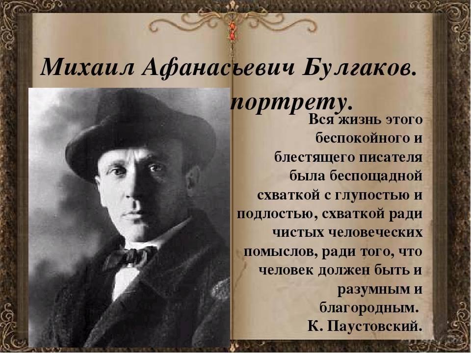Краткая биография михаила афанасьевича булгакова   краткие биографии