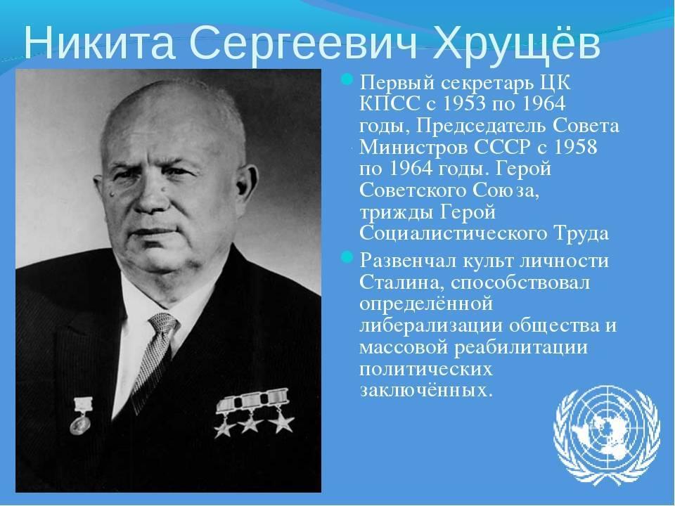 Хрущев биография кратко – самое главное и интересные факты из жизни никиты сергеевича