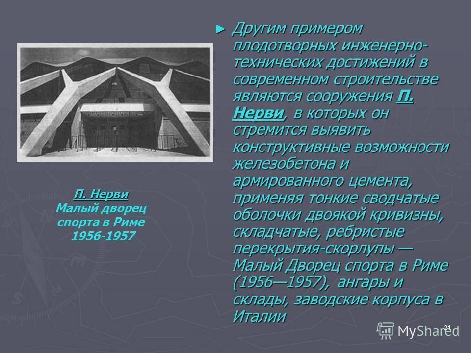 П. л. нерви википедия