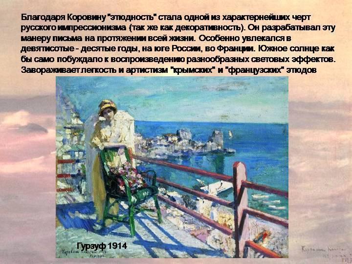 Коровин константин алексеевич. художник, картины, биография