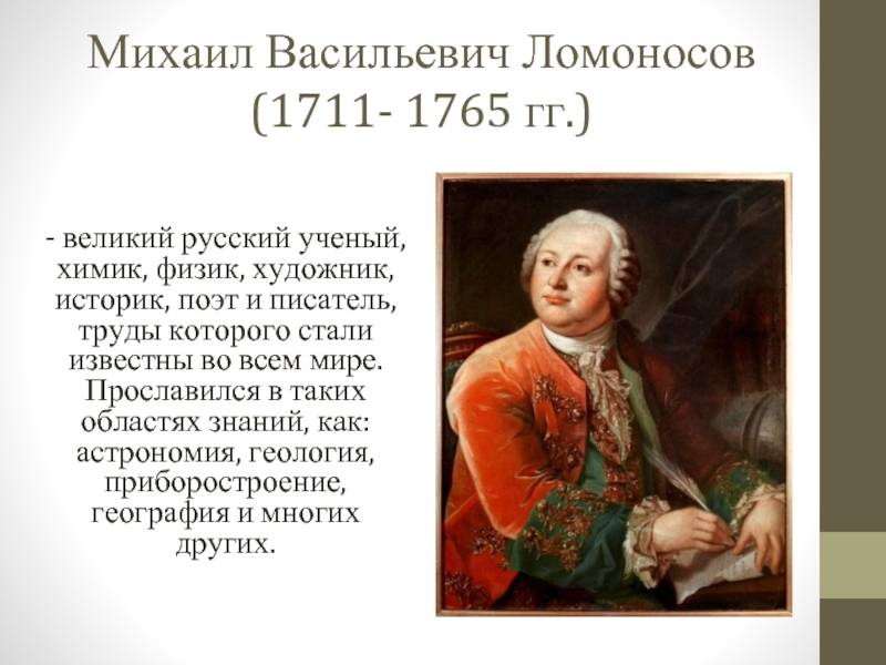Ломоносов михаил васильевич краткая биография интересные факты. биография ломоносова - самая интересная