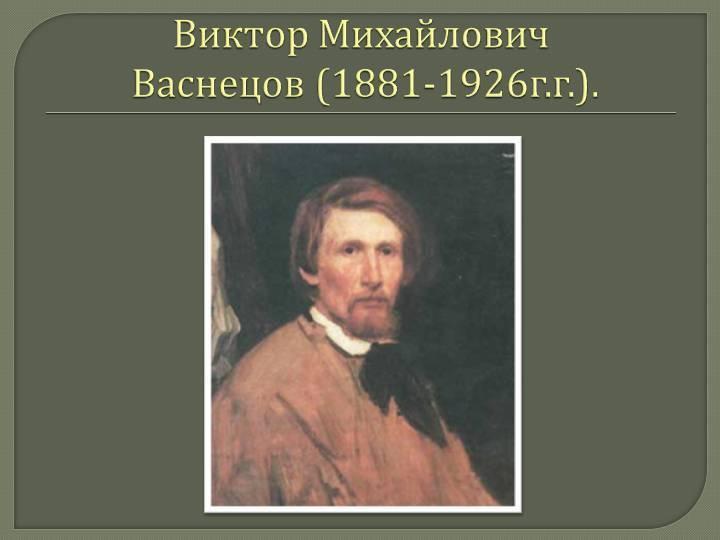Виктор михайлович васнецов, художник: биография, семья, творчество