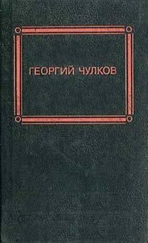 Чулков георгий иванович