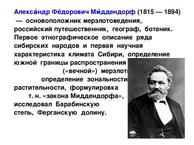 Миддендорф, александр фёдорович биография