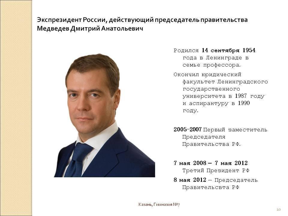Личная жизнь и биография медведева дмитрия анатольевича :: syl.ru