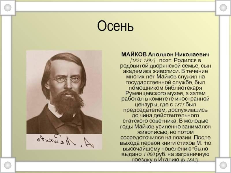 Майков, аполлон николаевич — википедия. что такое майков, аполлон николаевич
