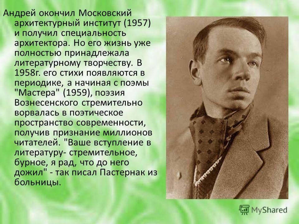 Андрей вознесенский: краткая биография и творчество поэта
