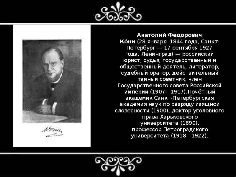 Кони, анатолий фёдорович: биография