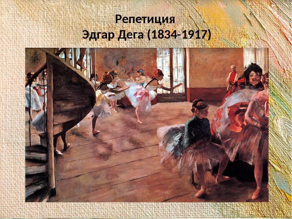 Эдгар дега — биография эдгара дега, самые известные картины художника-импрессиониста, периоды и суть творчества. автопортрет эдгара дега