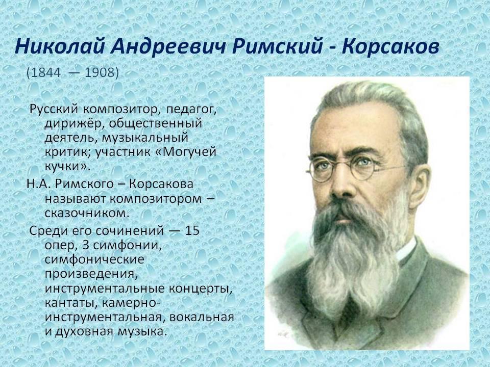 Николай андреевич римский-корсаков (nikolai rimsky-korsakov)   belcanto.ru