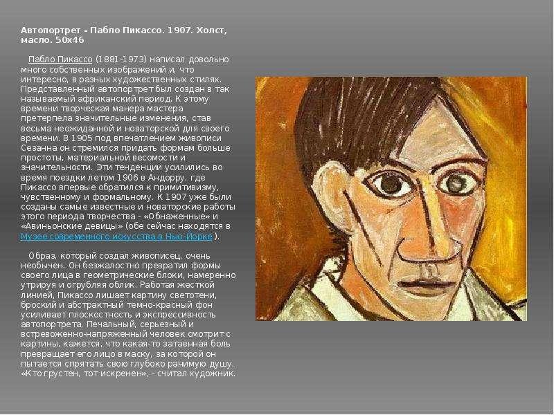 Пабло пикассо — признанный при жизни гений искусства хх века