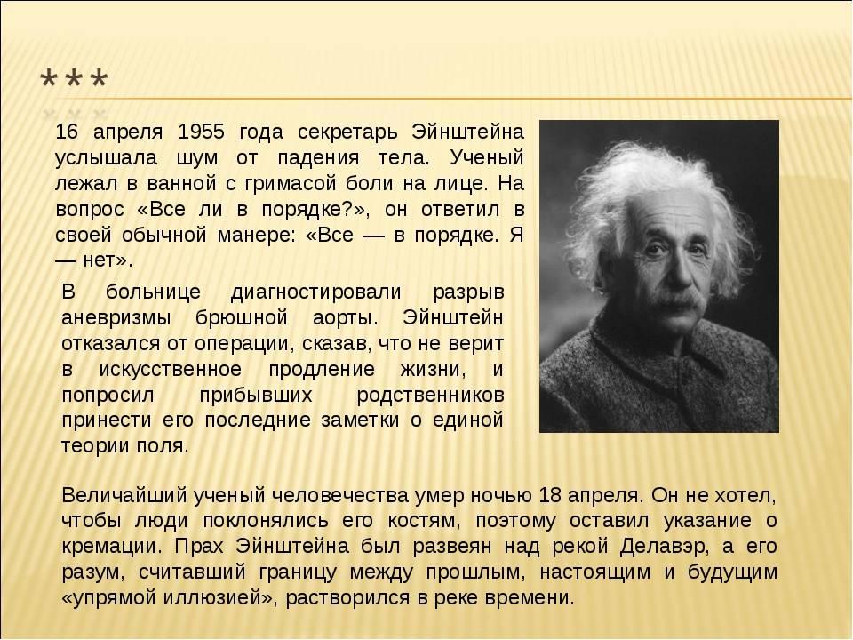 Альберт эйнштейн: биография, годы жизни - кто такой этот ученый и что сделал великий физик