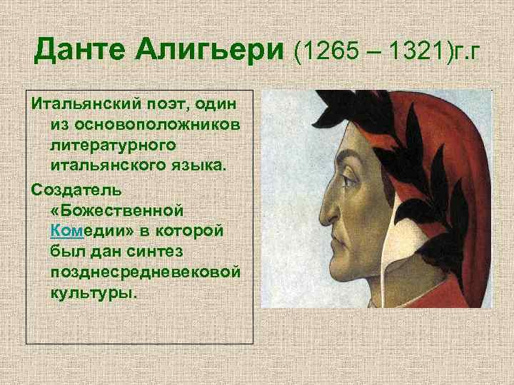 Данте алигьери: биография и творчество, самые важные факты