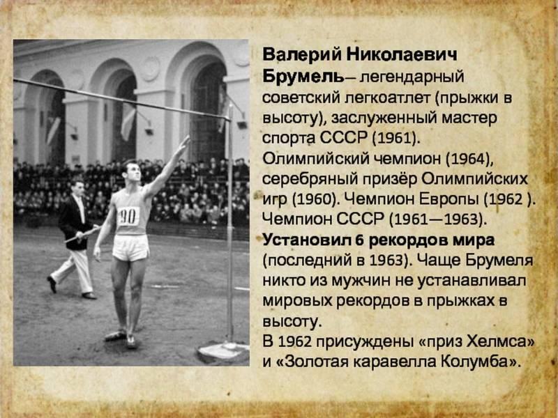 Брумель Валерий Николаевич
