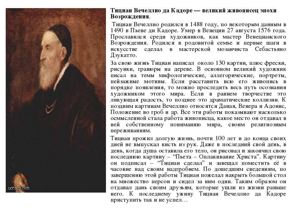 Тициан: картины, биография