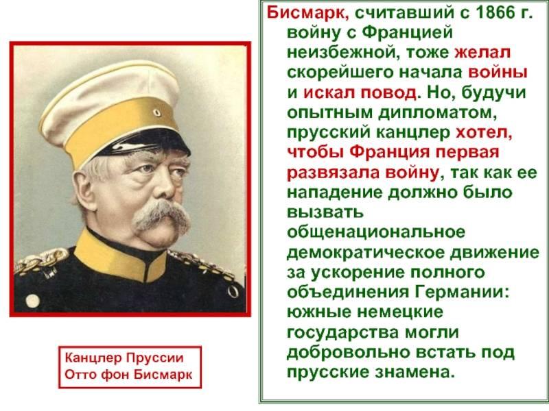 Глава v. бисмарк – министр-президент. отто бисмарк. его жизнь и государственная деятельность