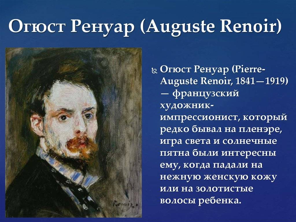 Пьер огюст ренуар - биография, информация, личная жизнь