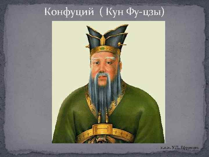 Конфуций: жизнь и учение
