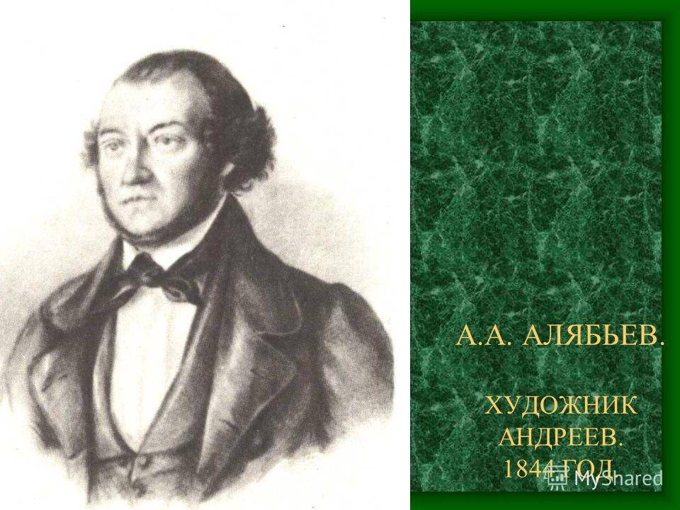 Александр александрович алябьев — краткая биография | краткие биографии