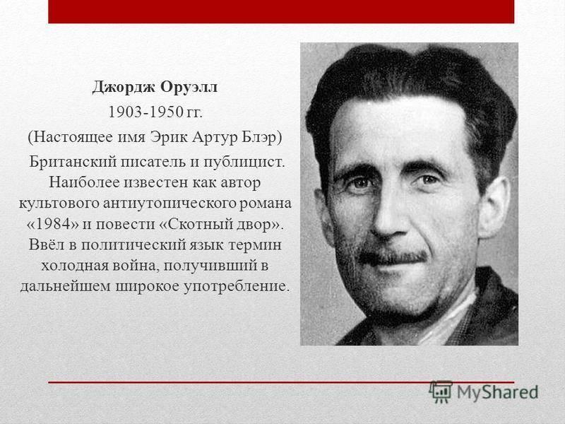 Биография Джорджа Оруэлла