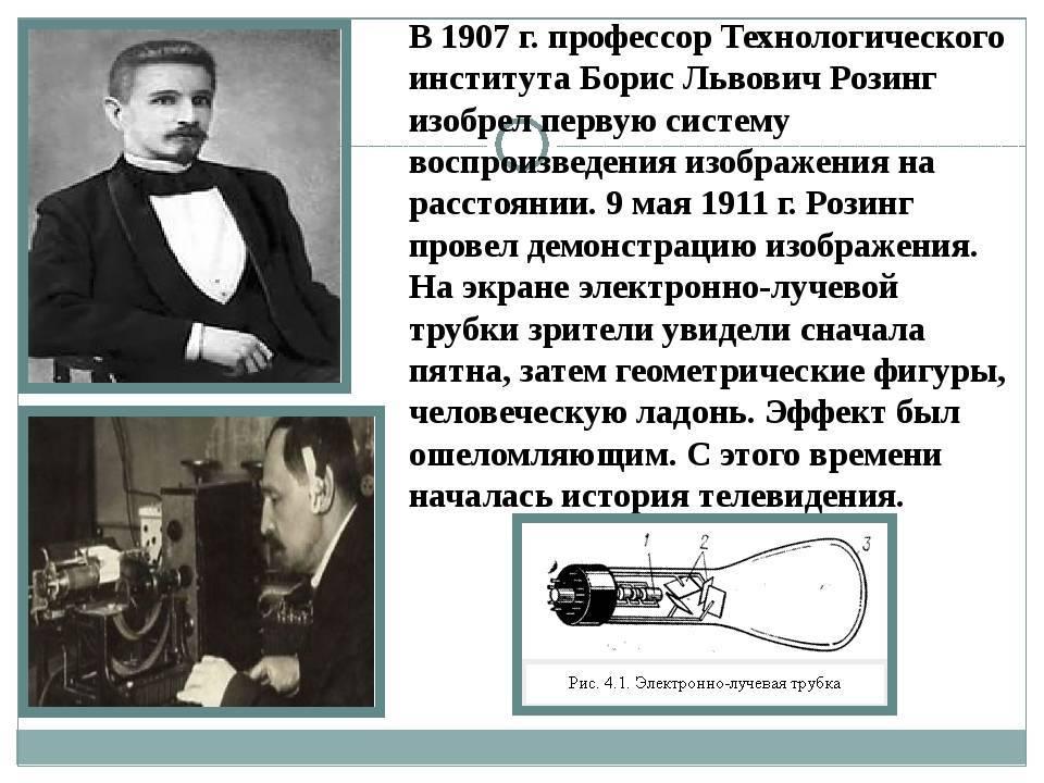 Розинг борис львович - известные ученые