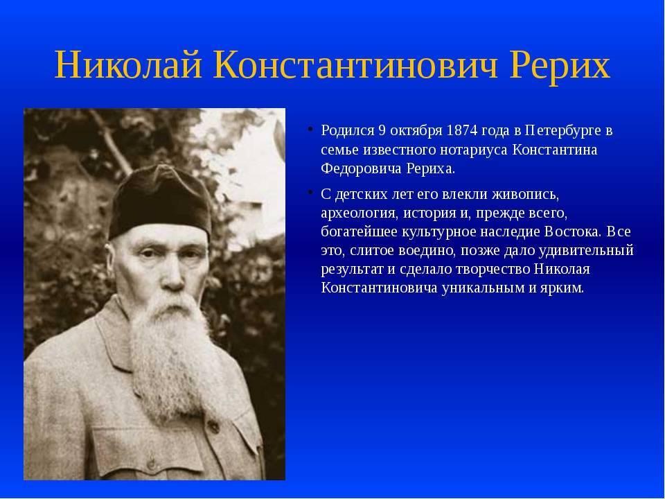 Николай рерих – гениальный художник и пророк, который предсказал своими картинами войны хх века и их исход