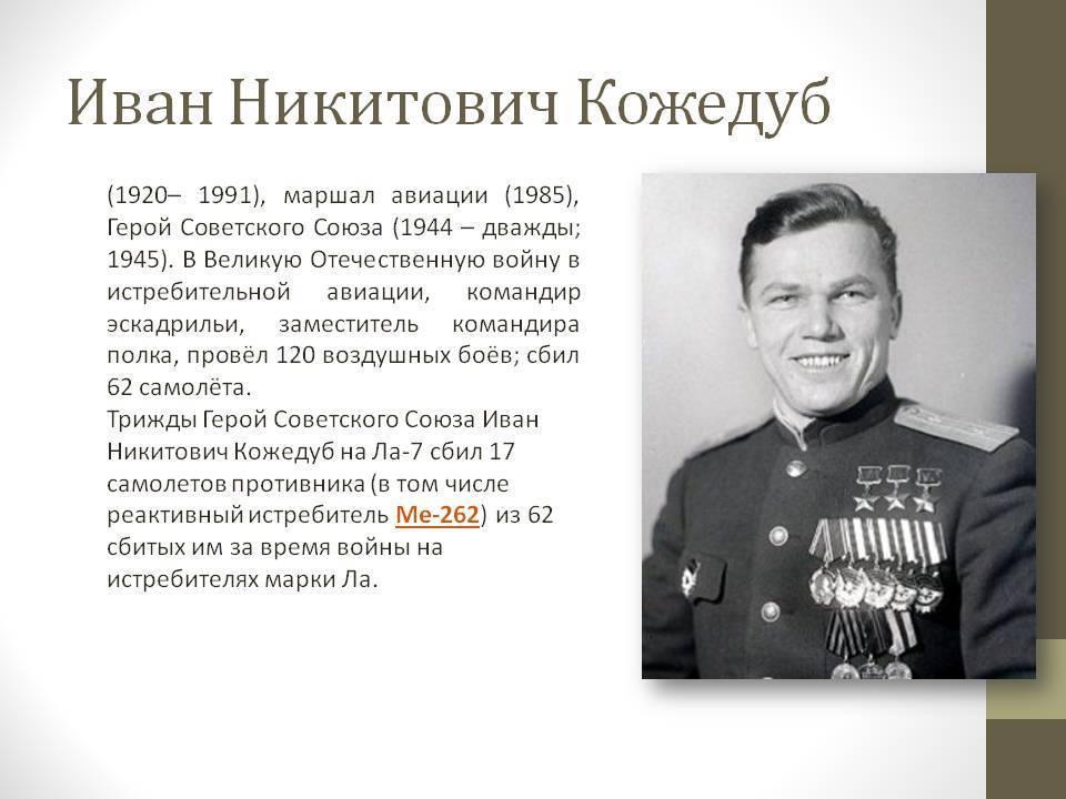 Иван кожедуб - биография, информация, личная жизнь, фото, видео