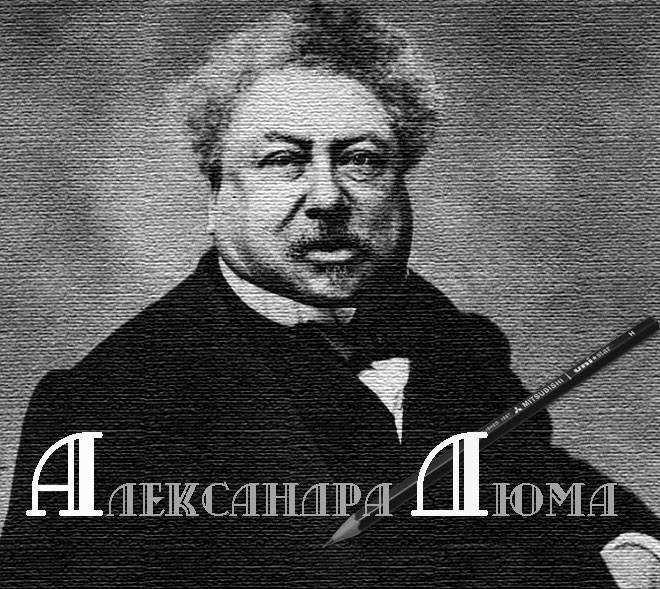 Биография Александра Дюма