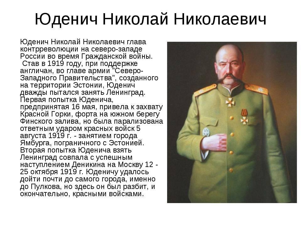 Генерал юденич николай николаевич (краткая биография)