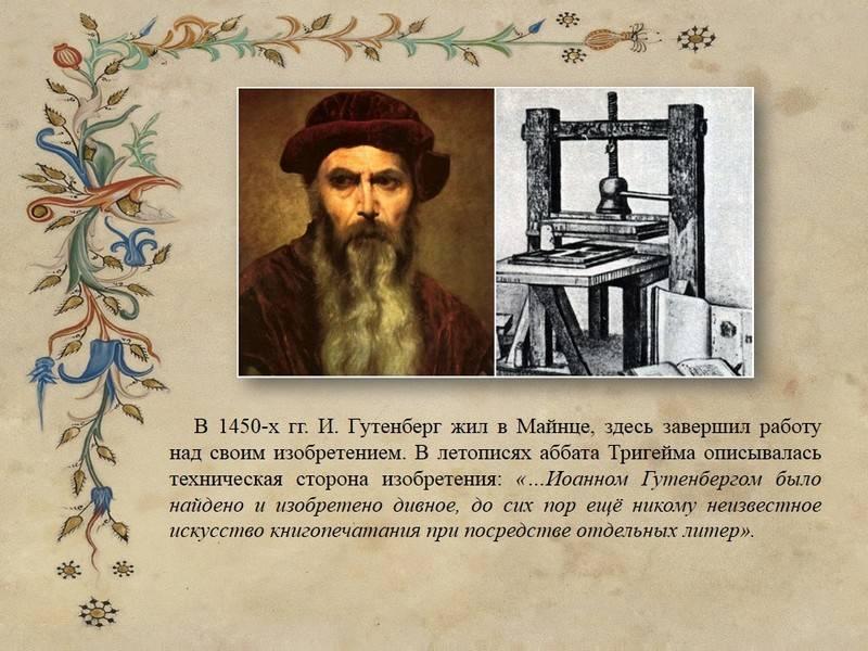 Печатный станок гутенберга: история его изобретения и развития | рутвет - найдёт ответ!