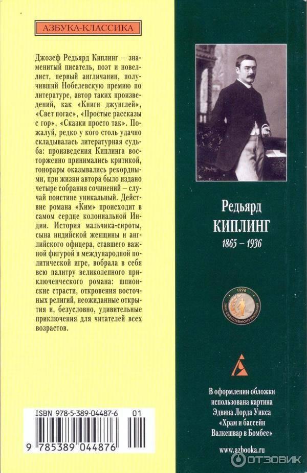 Редьярд киплинг: биография, личная жизнь, фото и видео
